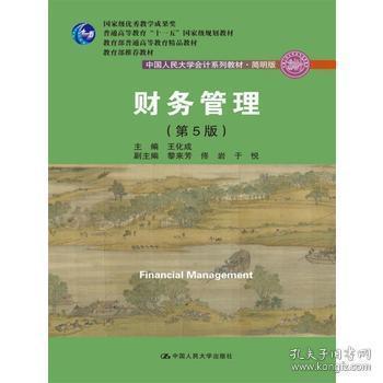 二手正版财务管理(第5版)9787300249018 王化成