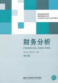 二手正版财务分析(第七版)张先治东北财经大学出版社978756541