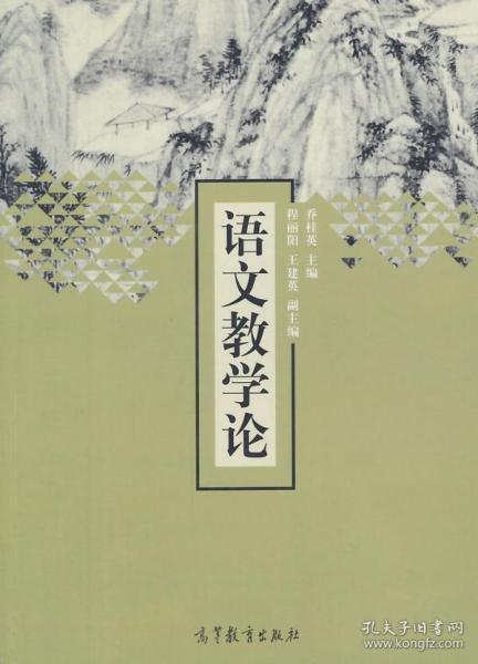 二手正版语文教学论 乔桂英  高等教育出版社 9787040413663
