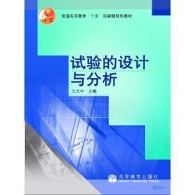 二手正版试验的设计与分析 王万中 高等教育出版社 9787040143669