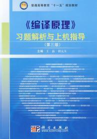 二手正版译原理习题解析与上机指导 王磊 胡元义 9787030251251