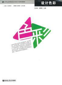 二手正版设计色彩朱向欣 创意艺术 哈尔滨工程大学 9787811334463