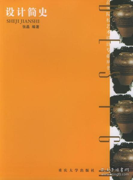 二手正版设计简史——高等院校艺术设计专业丛书 张晶 9787562432