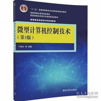 二手正版计算机控制技术(第3版) 于海生  丁军航  潘松峰 吴贺荣