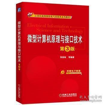二手正版计算机原理与接口技术第3版 张荣标 机械工业出版社