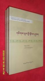 目的的力量(藏文)