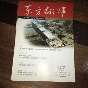 东方翻译2010年第三期