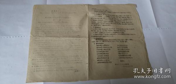 文革油印小报 沈阳矿无产阶级革命派联络站 声明