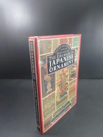 洋书ハードカバー[The Grammar of Japanese Ornament]日本装饰艺术基本原理,(1989大开本布面精装,100余幅绝美满页插图,品佳