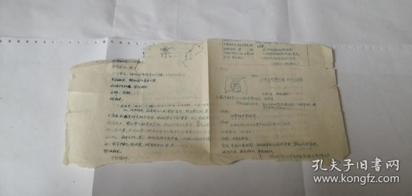 文革油印小报宣传单 沈阳矿革命造反派统一行动指挥部