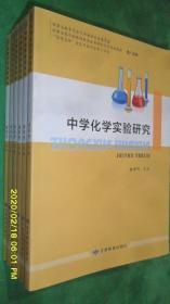 中学化学实验研究