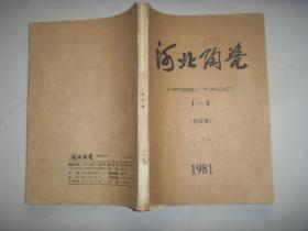 1981    1---4  河北陶瓷