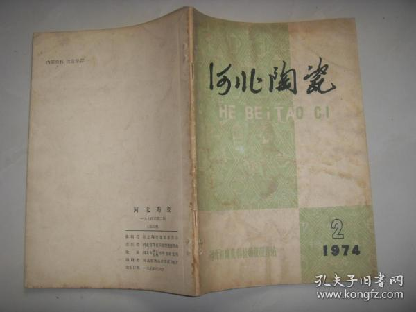 1974  2   河北陶瓷