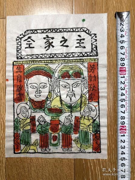 木版年画  (26×18)cm 全家之主