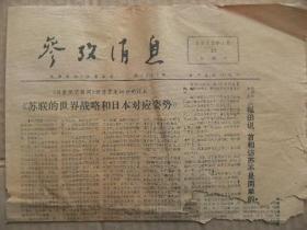 参考消息 1972年1月27日 第4778期 第1-4版 原版正版老报纸 可作生日庆生报即生日报 周年庆贺报 结婚纪念报等