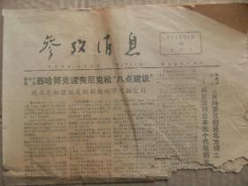 参考消息 1972年1月30日 第4781期 第1-4版 原版正版老报纸 可作生日庆生报即生日报 周年庆贺报 结婚纪念报等
