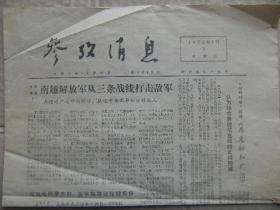 参考消息 1972年4月7日 第4849期 第1-4版 原版正版老报纸 可作生日庆生报即生日报 周年庆贺报 结婚纪念报等