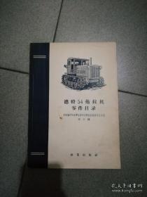 德特54拖拉机零件目录