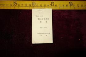 """早期,空白""""国内挂号函件收据""""一沓,邮1101,陕西省邮政通信服务公司印制"""