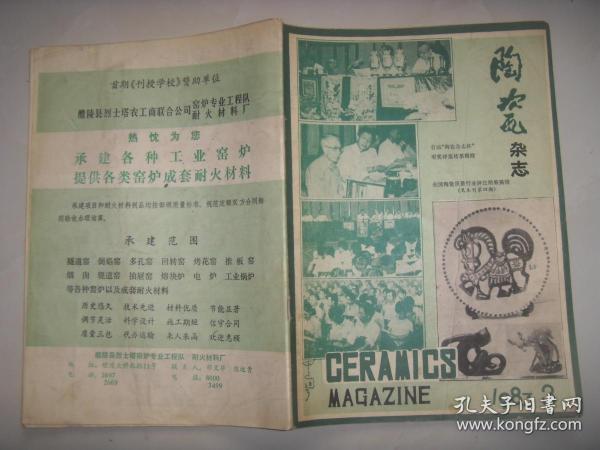 1983   3   陶瓷杂志