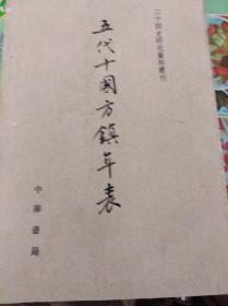 五代十国方镇年表  97年初版