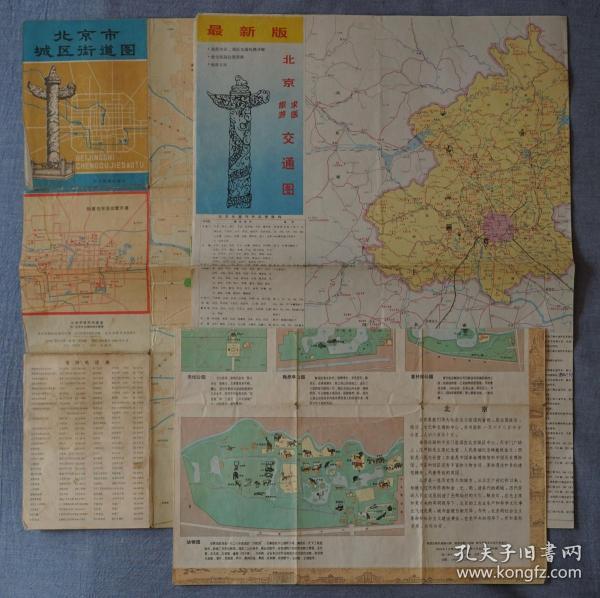 80年代北京地图三种