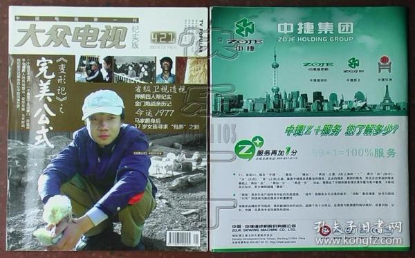 大众电视·纪实版2007年7月下旬刊-《变形记》之完美公式