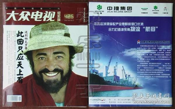 大众电视·纪实版2007年9月下-此曲只应天上有·送别帕瓦罗蒂