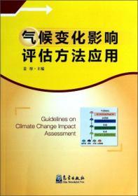 气候变化影响评估方法应用 姜彤 气象出版社 9787502958558