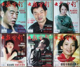 大众电影2002年18、20、21、22、23、24期6期合售