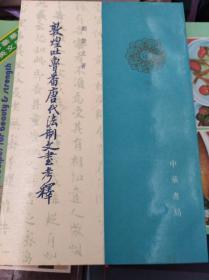 敦煌吐鲁番唐代法制文书考释  89年初版