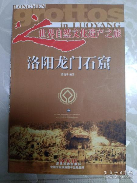 世界自然文化遗产之旅洛阳龙门石窟