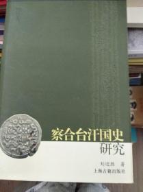 察合台汗国史  06年初版