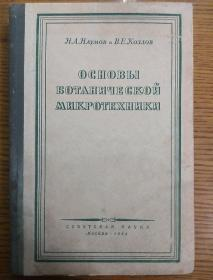 основы ьотанической俄文书