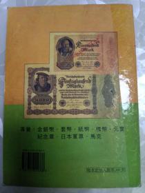 中国近代货币1948 -1990人民币系列
