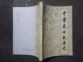 中华气功发展史