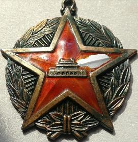 国务院赠/颁发给援华专家中捷友谊纪念章