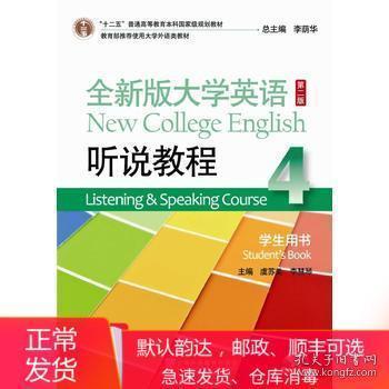二手全新版大学英语听说教程4第二版学生用书虞苏美李慧