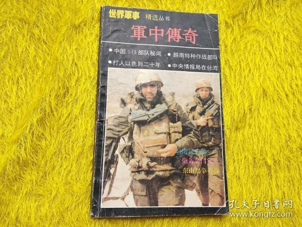 世界军事精选丛书:军中传奇