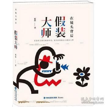 正版现货 《在镜头背后假装大师》 张滇 鹭江出版社 9787545908282 书籍 畅销书