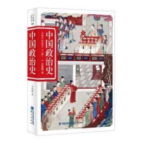 正版现货 中国政治史 吕思勉 鹭江出版社 9787545907285 书籍 畅销书