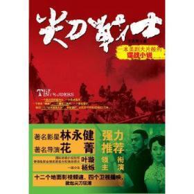 正版现货 尖刀战士 王志军 鹭江出版社 9787545903454 书籍 畅销书