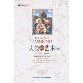 正版现货 人类的艺术 房龙,衣成信 鹭江出版社 9787545902440 书籍 畅销书