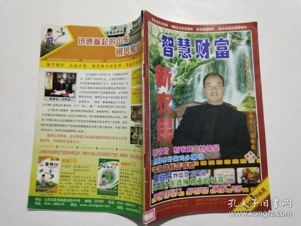 新农民智慧财富2008年1月下半月