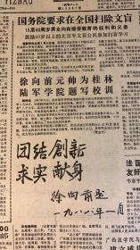 广西日报       1988年2月25日 1*徐向前元帅为桂林陆军学院题词校训 团结创新求实现身徐向前题词 25元