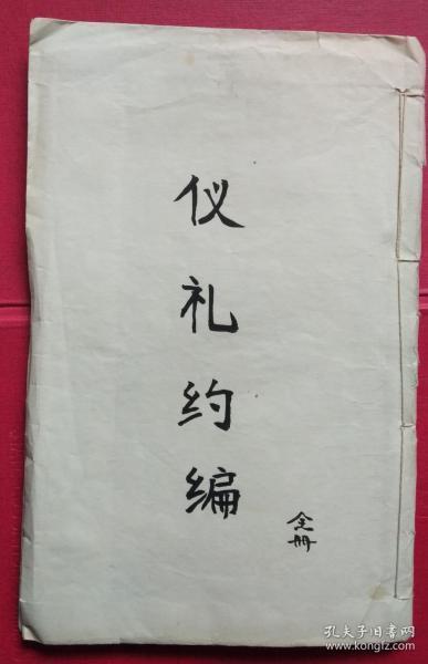 """《仪礼约编》(三卷1册全)清早期""""敬堂""""原板刻印!"""