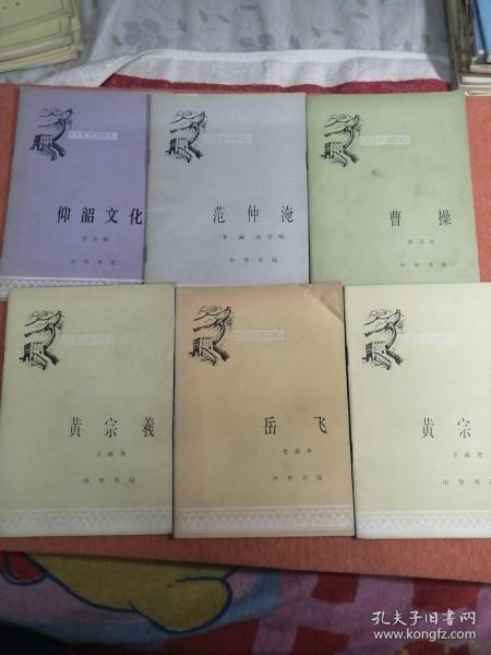中国历史小丛书。六本