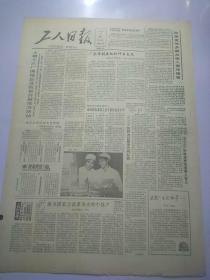 工人日报1987年8月17日