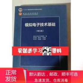 二手模拟电子技术基础童诗白第五版 华成英 9787040425055 高等教