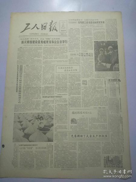 工人日报1987年8月25日